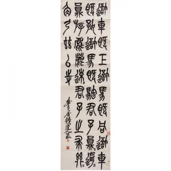 The Yuan Jiaying And Li Guoyin Collection Of Important Chinese