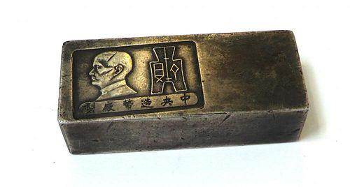 Metal Bar