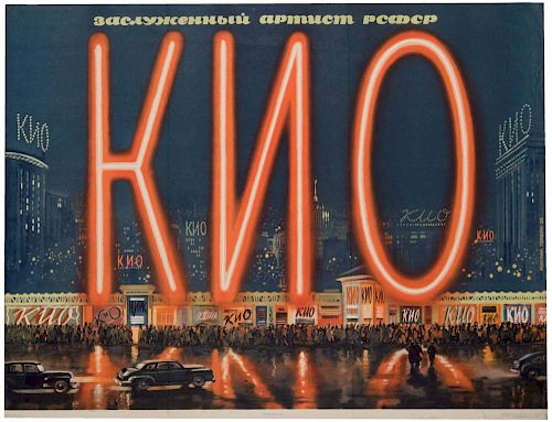 Kio, Igor. Two Igor Kio posters. [Moscow?], ca. 1965. Two attractive posters advertising the show of