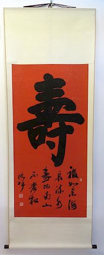 Chinese Calligraphy Scroll Or Work On Paper
