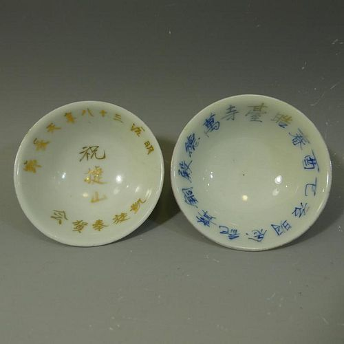 TWO ANTIQUE JAPANESE PORCELAIN CUPS COMMEMORATING VICTORY