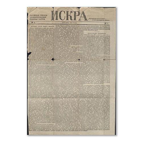 """""""ISKRA"""" Newspaper, First Issue, December 1900"""