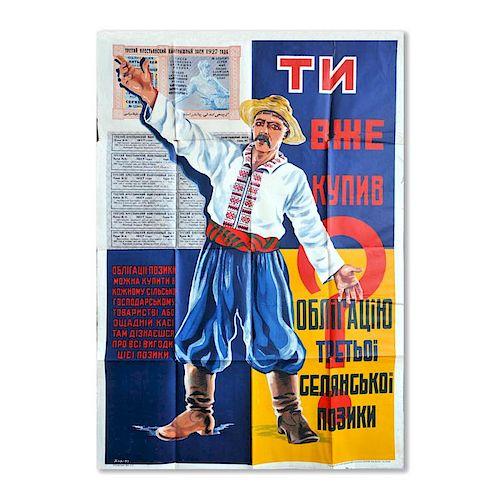 Soviet Ukrainian Poster. A Cossack Advertises Bank Loans. Artist N. Karpovsky, 1927.