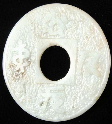 Chinese Jade Bi Disc