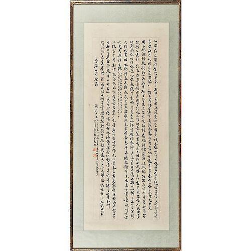 SHEN CONGWEN (Chinese, 1902 -1988)