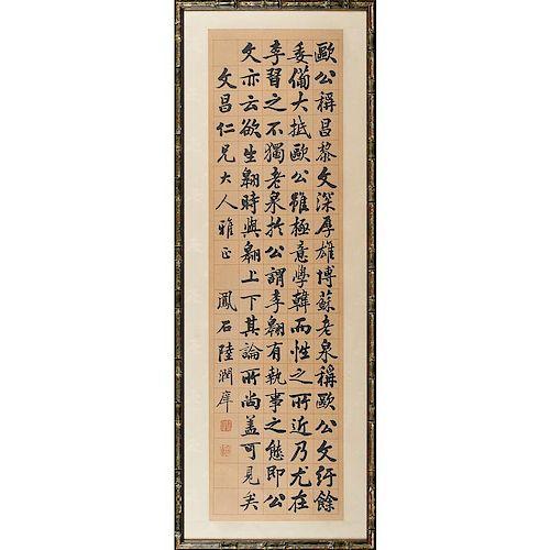 LU RUNXIANG (Chinese, 1841-1915)