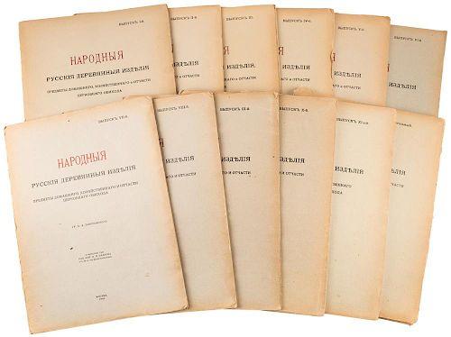 A COMPLETE SET OF NARODNYE RUSSKIE DEREVYANNIYA IZDELIA FROM 1910-1914