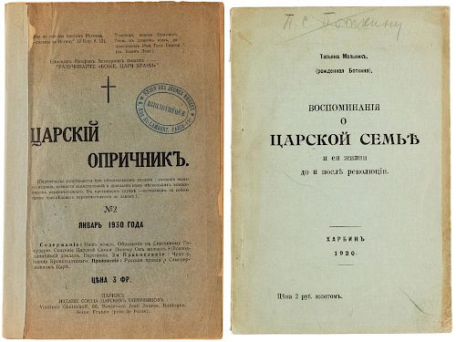 [ROMANOV FAMILY] TWO EARLY 20TH CENTURY RARE PUBLICATIONS ABOUT THE ROMANOV FAMILY