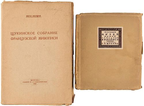 [SHCHUKIN ART COLLECTION] A PAIR OF EARLY SOVIET BOOKS ABOUT THE SHCHUKIN COLLECTION, 1922-23