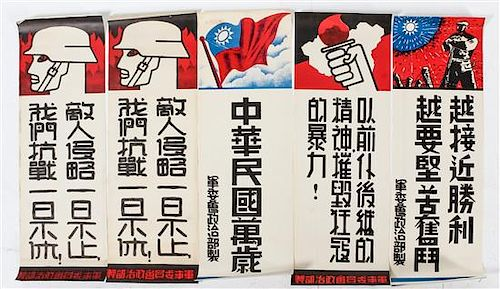 * A Group of Seven Chinese WWII Posters 21 7/8 x 17 inches.