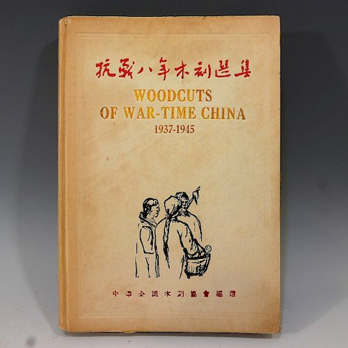 ANTIQUE BOOK - WOODCUTS OF WAR-TIME CHINA, 1946