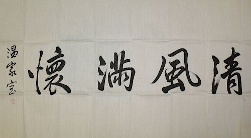 Chinese ink on paper calligraphy.