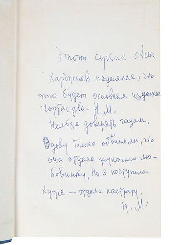 A COPY OF O. MANDELSTAM, 1978, SIGNED BY NADEZHDA MANDELSTAM