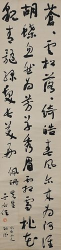 Calligraphy by Yu Youren given to Peishan