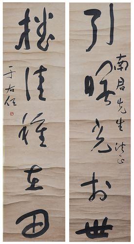 Calligraphy Couplet by Yu Youren, given to Nanjun