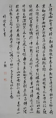Calligraphy Poem by Shen Yinmo Given to Weipo