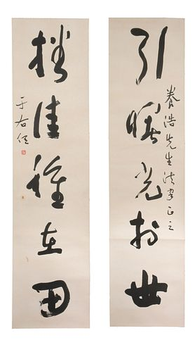 Chinese 5 Character Calligraphy Couplet, Yu Youren