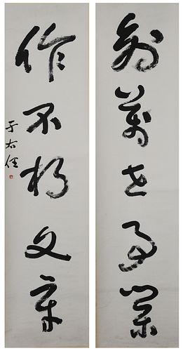 Chinese Calligraphy Couplet by Yu Youren 1879-1964