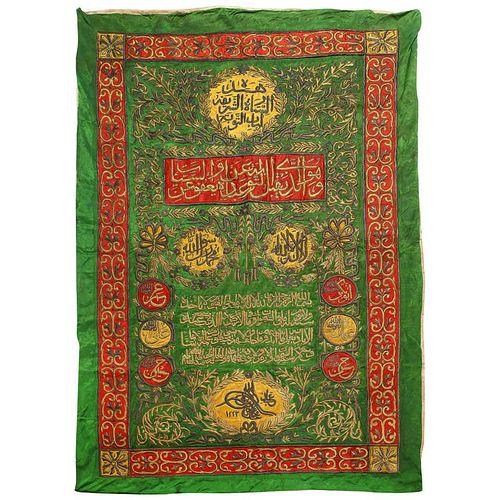 Islamic Ottoman Silk and Metal-Thread External Curtain Cover for The Holy Kaaba