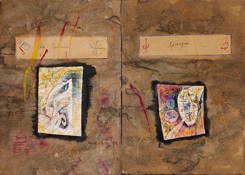 """Tishkov, Leonid """"""""""""Verschiedene Fische"""""""" (russ.). Mit Bemalungen, Applikationen und handgeschriebenen Texten. Moskau, 1992. Folio. 17 nn. S. Handbemal"""
