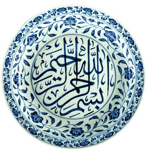 Chinese Export Porcelain Charger for Islamic Market c.19th century. Size 17 inches diameter. Rare Chinese export blue and white porcelain charger deco