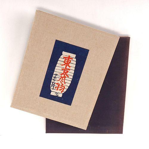 Yoshitoshi Mori Book of Woodblock Prints 1961