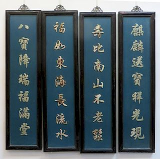 Four Chinese Lacquer & Jade Panels
