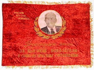 Soviet Banner Flag, Lenin Coat of Arms