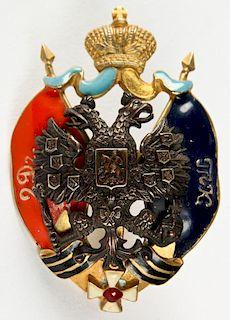Russian Imperial Era Enamel Badge