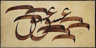 Sina Goudarzi, Eshqat (your love)