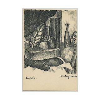 Mikhail Larionov, Bread, Russian Avant-Garde Lithography, A. Kruchenykh, 1912