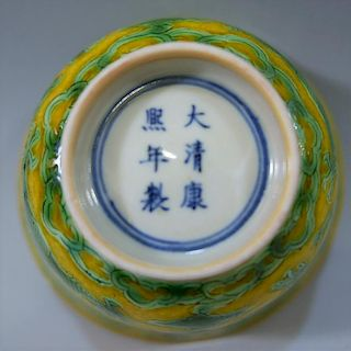 ANTIQUE CHINESE YELLOW GREEN GLAZE DRAGON PROCELAIN BOWL - KANGXI MARK AND PERIOD