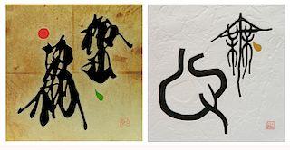 2 Haku Maki etchings