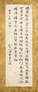 A Calligraphy Scroll Height 51 inches.