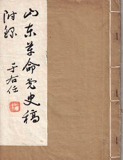 Calligraphy Book, Signed Youren Yu  (1879 - 1964)