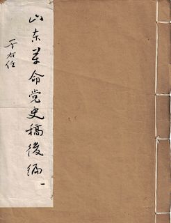 Calligraphy Book, Signed by Youren Yu (1879-1964)