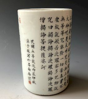 A CHINESE ANTIQUE BLACK AND WHITE BRUSHPOT, MARKED