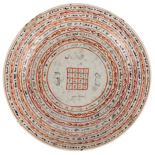 A CHINESE CERAMIC 'MAGIC SQUARE' SAUCER DISH FOR THE ISLAMIC MARKET, CIRCA LATE 18TH CENTURY