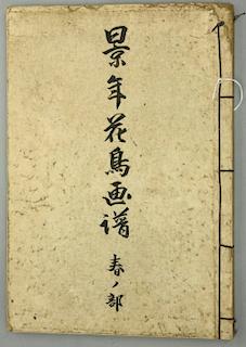 Keinen Kacho Gafu,k Woodblock Printed Book