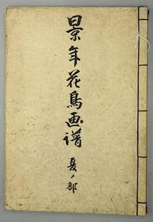 Keinen Kacho Gafu, Woodblock Printed Book, Summer, Dated 1891