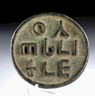 Holy Land Byzantine Bronze Bread Stamp