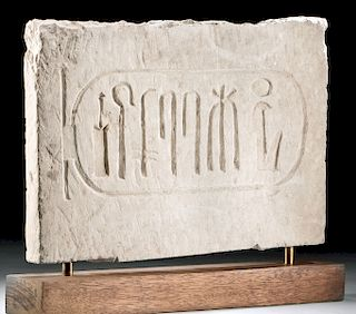 Published Egyptian Stone Panel Ramesses III Cartouche