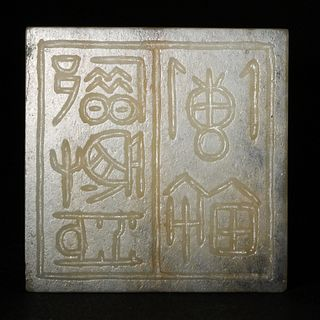 Chinese Jade Pyramid Seal, Ming