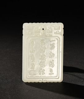 Chinese White Jade Carving by Ren Bai, Qing