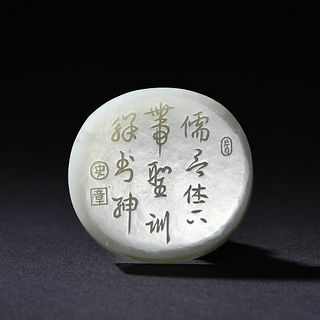 Chinese White Jade Buckle with Poem, 18th Century