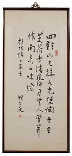 Chinese Calligraphy Poem by Hu Changdu
