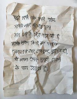Joy Nagy, The New Colossus - Hindi Translation