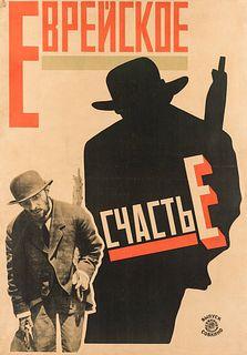A SOVIET FILM POSTER FOR YEVREYSKOYE SCHASTYE BY NATAN ALTMAN, 1925