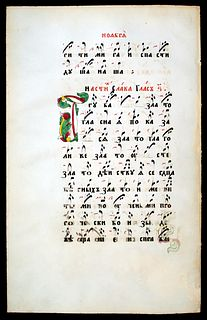 Russian Music Chant, circa 1850 - Znamenny notation - Old Believers Hymnal