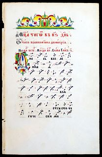 Russian Chant, circa 1850 - Znamenny Notation - Old Believers Hymnal